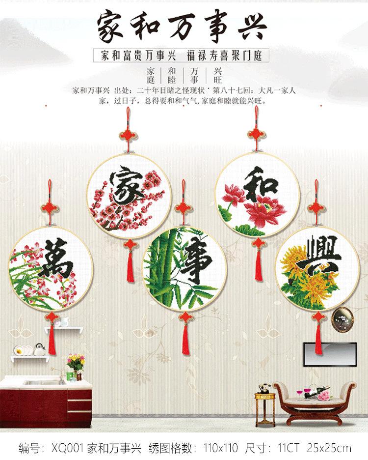 中国圆·十字绣